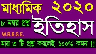 MADHYAMIK HISTORY SUGGESTION 2020//madhyamik suggestion 2020 history#West Bengal Exam Class 10