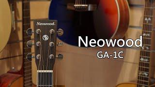 Perfect - Ed Sheeran 林凱毅 guitar cover (Neowood GA-1C) видео