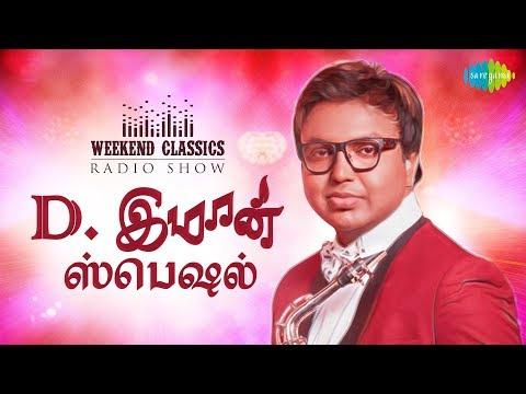D. IMMAN - Weekend Classic  Radio Show | RJ Haasini | D. இமான் ஸ்பெஷல் | Tamil | Original HD Songs