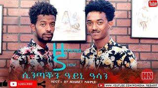 HDMONA SHOW - ህድሞና ሾው ምስ ዓይኒ ዓሳን ሲንጣቅን  Sintak and Ayni-Asa New Eritrean Show 2020