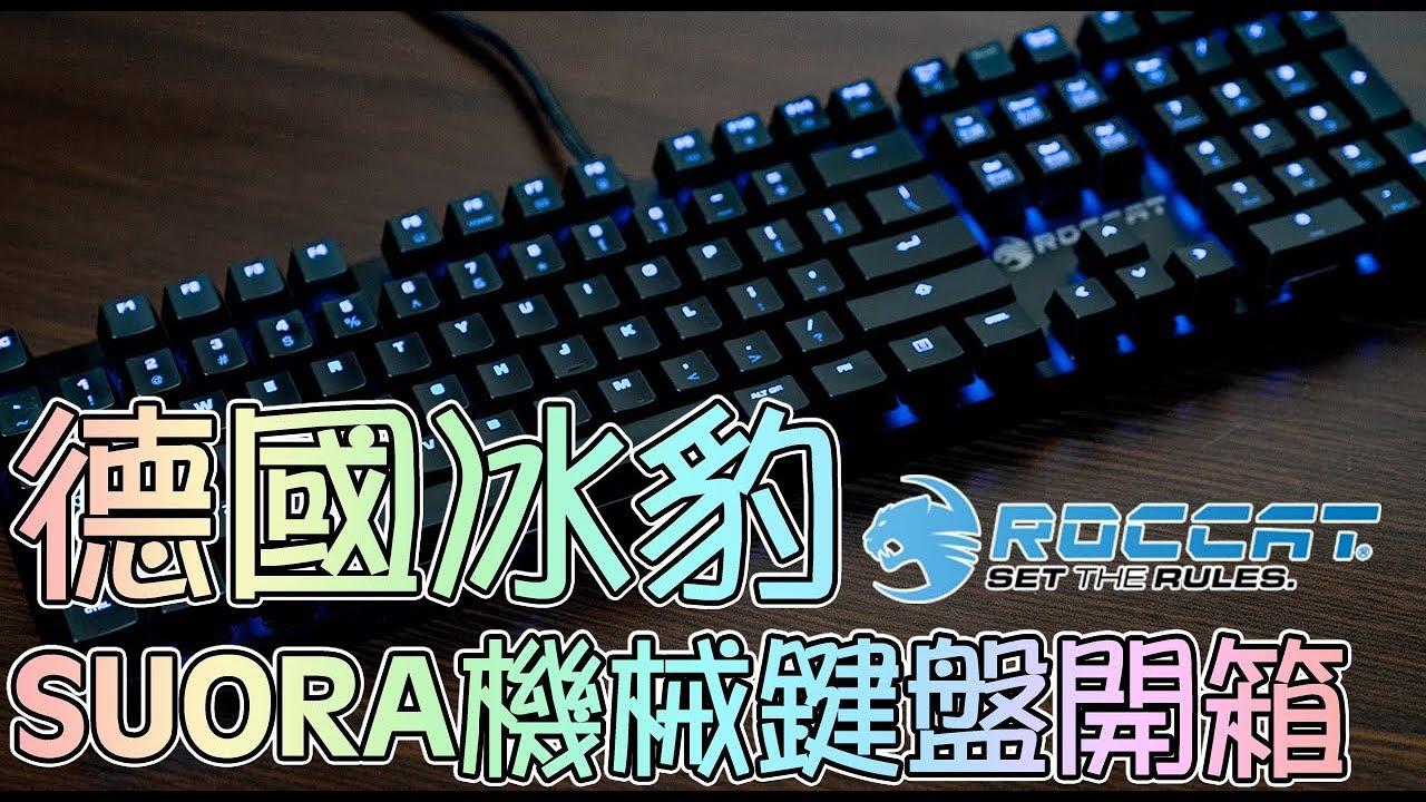 Albee 嫣兒【開箱系列】ROCCAT 德國冰豹 SUORA 機械式鍵盤 開箱 - YouTube