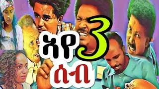 ኣየ ሰብ new eritrean movie seasen 2 part 3