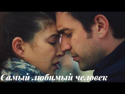 Yağız & Hazan || Ягыз и Хазан - Самый любимый человек