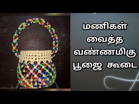 Colour beads Poojai koodai