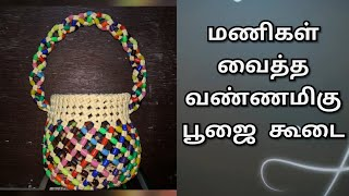 Colour beads Poojai koodai