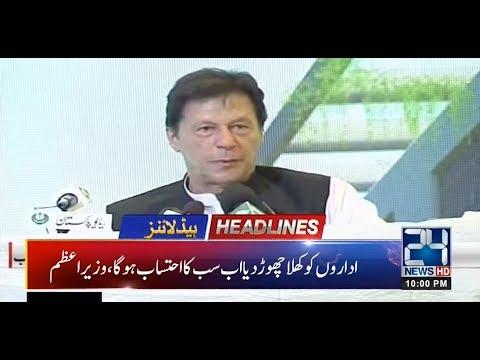 News Headlines | 10:00pm | 19 July 2019 | 24 News HD