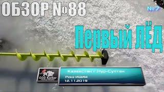 Первый лёд 2019 Казахстан Обзор 88 Рыбалка по первому льду