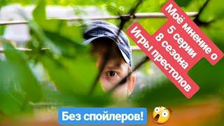 """Мнение без спойлеров о 5 серии 8 сезона сериала """"Игра престолов"""""""