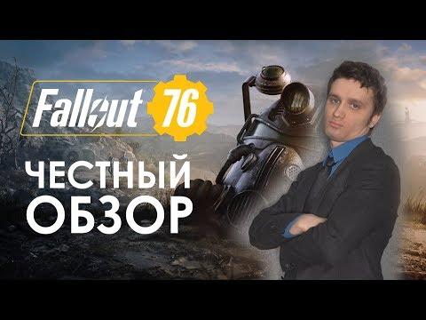 Fallout 76 - ШЕДЕВР! Первый ЧЕСТНЫЙ обзор. thumbnail