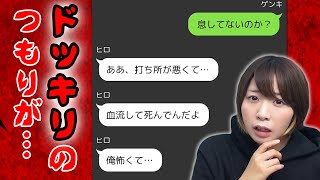 初めてのホラー小説アプリ実況!! ドッキリのつもりがまさかの結果にび...