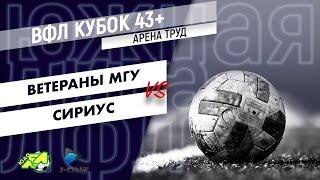 Кубок ВФЛ 43 +. Тур 2. Ветераны МГУ - Сириус. (12.09.2020)