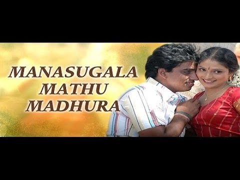 Manasugala Mathu Madhura – ಮನಸುಗಳ ಮಾತು ಮಧುರ | Kannada Romantic Movie Full HD | Anand, Haripriya
