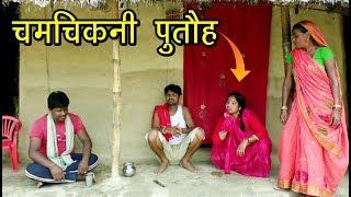 Download चमचिकनी पुतौह | Ramlal | Maithili Comedy Mp3 and Videos