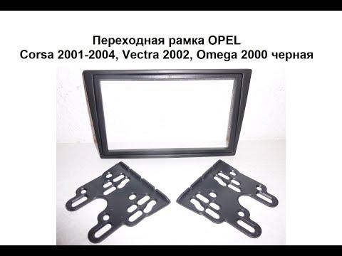 Переходная рамка OPEL Astra 2001-2004, Vectra 2002–2008, Omega 2000-2004 черная