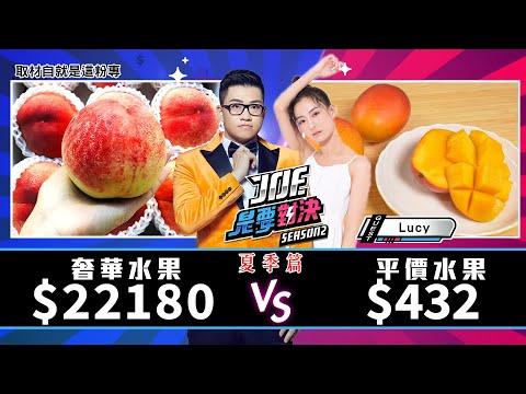 【Joeman】總價超過兩萬!22180元的超奢華水果對決432元的平價水果!【Joe是要對決S2】Ep68 ft.Lucy @臺灣尋奇