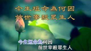 三世因果歌(國語)