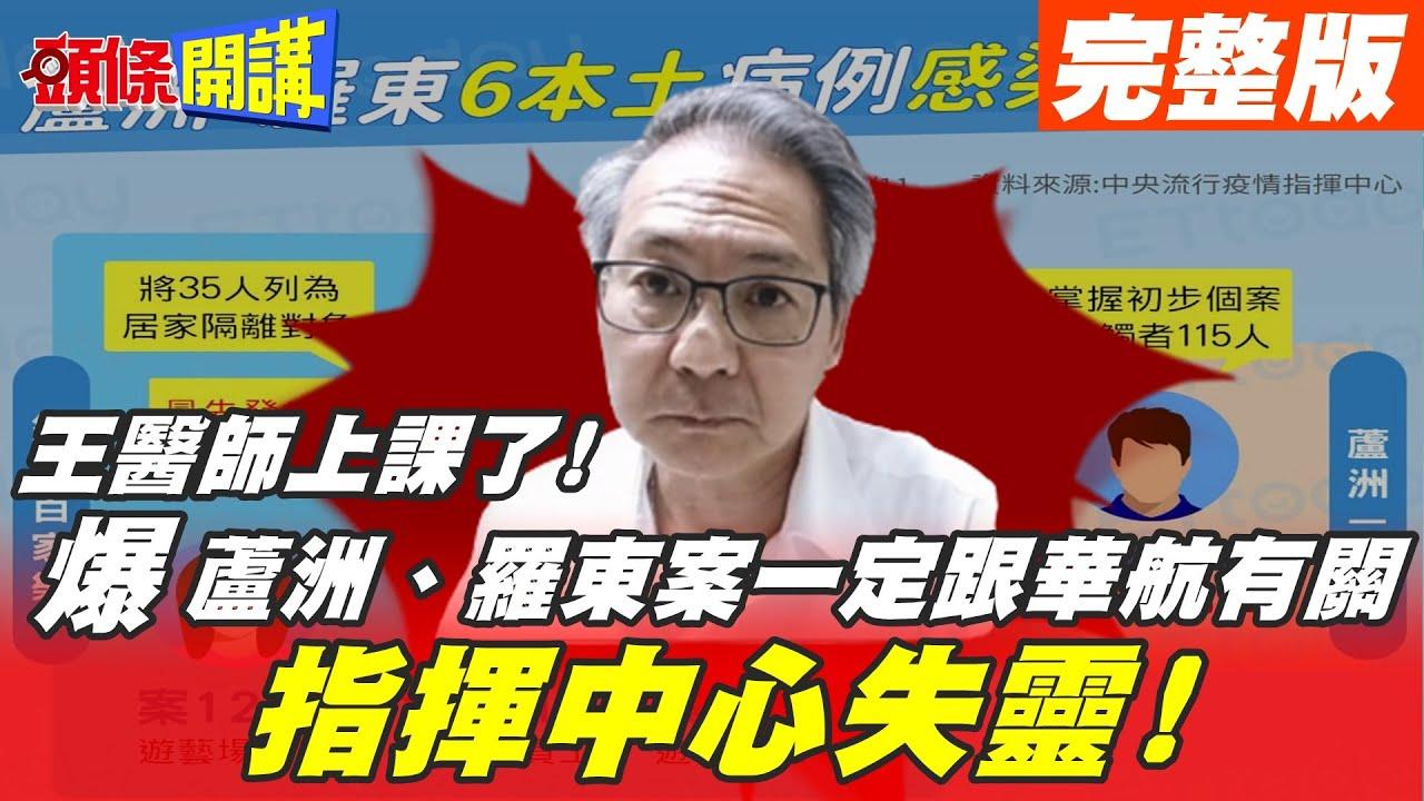 【頭條開講上集】 台灣進入社區感染! 台股連動受影響! 萬七關卡失守! 疫情突破各國防線! @頭條開講   20210511