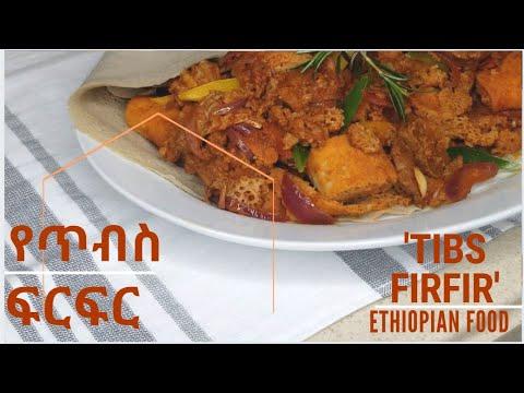 ጥብስ ፍርፍር 'Tibs Firfir' Ethiopian Food