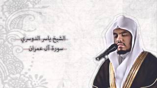 ياسر الدوسري - آل عمران   Yasser Al-Dosari - Al-Imran