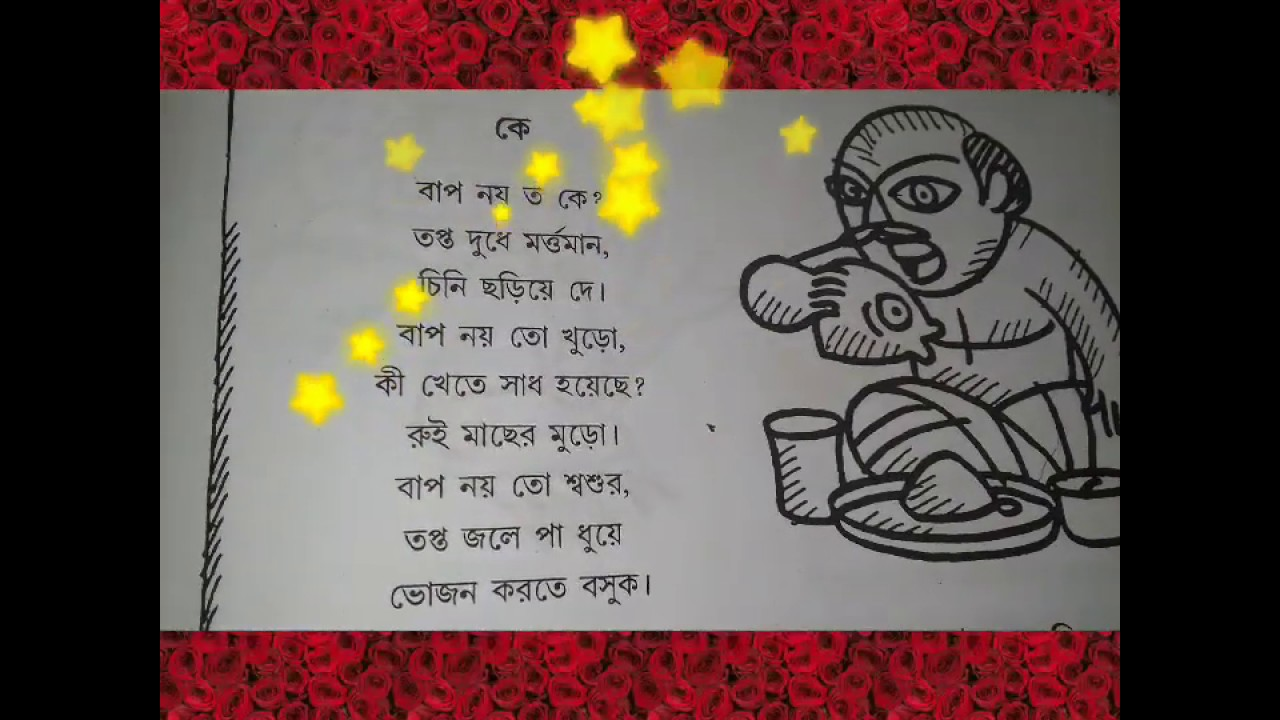 what does magi mean in bengali
