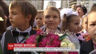 Українські школи відзначили День знань за новими традиціями