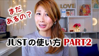 "まだまだあるJustの使い方 PART 2// More ways to use ""just""〔#386〕"