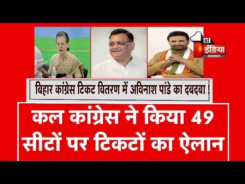 Bihar Congress टिकट वितरण में Avinash Pandey का दबदबा !