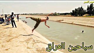 سباحة🏊♂️ شباب العراق/ على احلى معزوفة/ :؛(حيدر النسر)