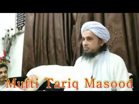 Job (Nokri) Milney Ka Wazifa- نوکری ملنے کا وظیفہ --नौकरी मिलने का वज़िफा-- Mufti Tariq Masood