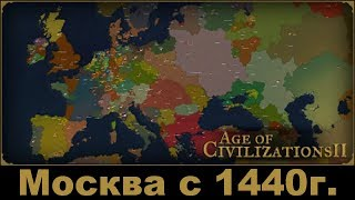 Смотреть видео Age of Civilizations II - Москва №10 - Война с Тимуридом онлайн