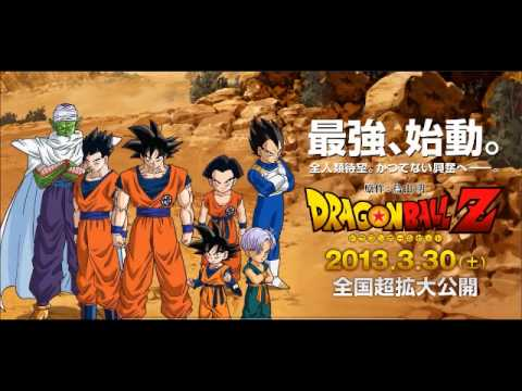 dragon ball z movie 2013 countdown ends � official site