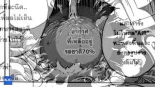 โทริโกะ สรุปเรื่องราวภาคโลกกรูเมต์ ตอนที่ 3   การเผชิญหน้ากับราชันต์และการปรากฏตัวของยักษ์ฟ้า