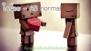 ใจน้อย - AB normal