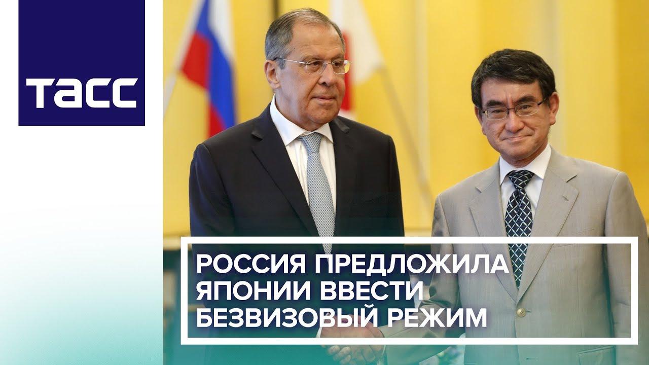 Москва предложила Токио полностью отказаться от виз