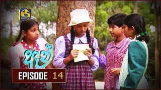 Anne Episode 14 |  ඈන් ... Thumbnail