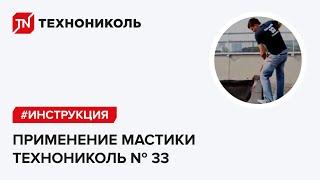 видео Мастика гидроизоляционная Технониколь 24: предназначение