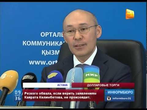 На казахстанской фондовой бирже вырос объем торгов американской валюты