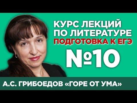 А.С.Грибоедов «Горе от