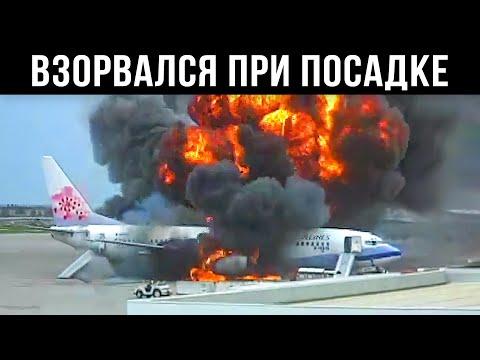 Самолет Взорвался При Посадке - Видео онлайн
