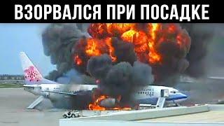 Самолет Взорвался При Посадке