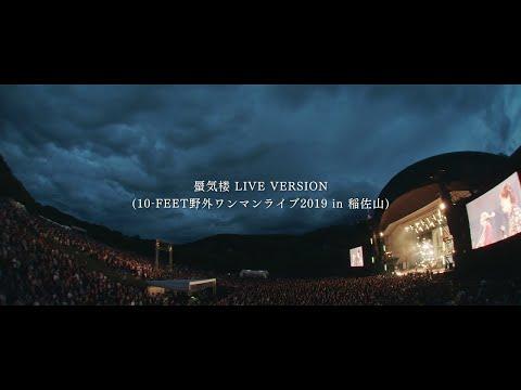 10-FEET - 蜃気楼 LIVE VERSION(10-FEET野外ワンマンライブ2019 in 稲佐山)