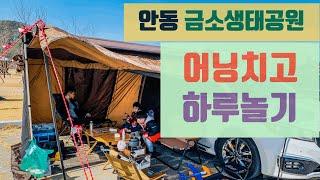 안동금소생태공원 | 어닝치고하루 | 차박핫플레이스 | …