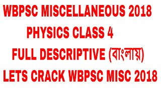 PHYSICS CLASS 4 WBPSC MISCELLANEOUS PRILIMS 2018 || WBCS MAINS 2018 || WB SI PRILIMS 2018