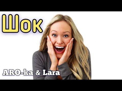 ARO-ka & LARA Shah - ШОК  █▬█ █ ▀█▀  (official Video)