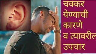 Dizziness Causes and Treatment In Marathi / चक्कर येण्याची कारणे व त्यावरील उपाय पहा