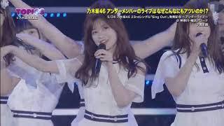 乃木坂46 アンダーライブ2019.10.10,11幕張メッセ 情報番組より2019102.