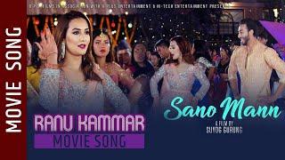 Ranu Kammar - SANO MANN Movie Song || Ayushman Deshraj Joshi, Shilpa Maskey
