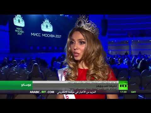 -ملكة جمال موسكو 2017-  - 23:21-2017 / 12 / 16