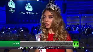 """""""ملكة جمال موسكو 2017"""""""