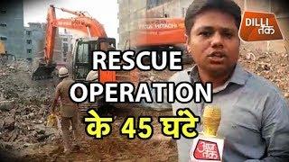 RESCUE OPERATION  के 45 घंटे | Dilli Tak